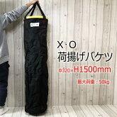 【送料無料】XO荷揚げバケツΦ320mm×H1500mm最大荷重50kg強力大型荷揚バケツ