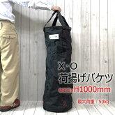 XO荷揚げバケツΦ320mm×H1000mm最大荷重50kg強力大型荷揚バケツXXL黒縁