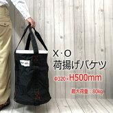 XO荷揚げバケツΦ320mm×H500mm最大荷重80kg強力大型荷揚バケツXL白縁