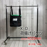 XO荷揚げバケツΦ320mm×H320mm最大荷重80kg強力大型荷揚バケツLL緑縁