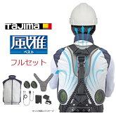 タジマTAJIMA空調服熱中症対策フルハーネス対応空調服FV-AA18SEBW清涼ファン風雅ベストフルセットLLL3L