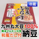 マルキン九州産大豆100%納豆
