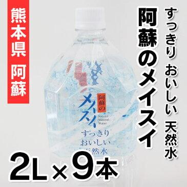 阿蘇のメイスイ すっきり おいしい 天然水 2L×9本 [箱入箱]【他商品との同梱不可】【 九州 熊本 阿蘇 水 ミネラル 】