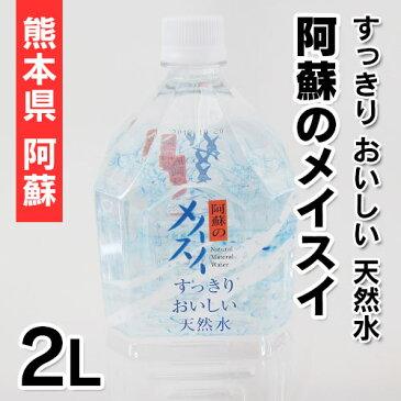 阿蘇のメイスイ すっきり おいしい 天然水 2L 【 野菜セット同梱で送料無料 】【 九州 熊本 阿蘇 水 ミネラル 】