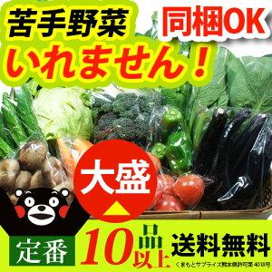 野菜セット・福袋・詰め合わせ!苦手な野菜は入れません!農家さんより直接買い付けた野菜を含...