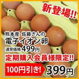 卵100円引き!