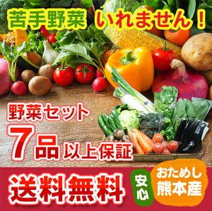 野菜セット・福袋・詰め合わせ!苦手な野菜は入れません!熊本県を中心に農家さんより直接買い...