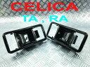 セリカRA21TA22用ドアハンドルフレーム [希少品][取付簡単][...