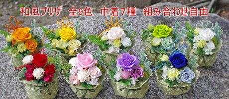 和風巾着プリザ・クリアケース付・あす楽・2980円・お供え・誕生日・敬老の日
