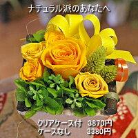 プリザーブドフラワー・natural・クリアケース付・送料無料・あす楽・3870円