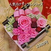 プリザーブドフラワー・natural・送料無料・あす楽・23380円