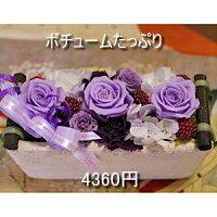 プリザーブドフラワー・natural・送料無料・あす楽・34360円
