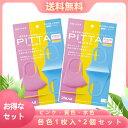 【送料無料】2個セット【在庫あり】【土日休まず発送】『日本製』ピッタマスクキッズスイート(PITTA MASK KIDS SWEET) 3枚入 ピンク・黄色・水色各色1枚入*2個セット