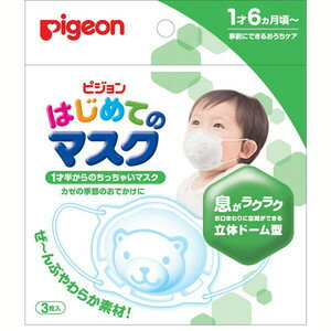 pigeon ピジョン はじめてのマスク(3枚入)[マスク 風邪 ウィルス 予防 花粉対策]