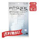 【送料無料】【日本製】ピッタマスク(PITTA MASK)2.5a PM2.5・ウイルス対策不織布マスク 密着アーチ形状 レギュラーサイズ 5枚入