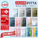 【2020新リニューアル】【抗菌加工の追加】【洗える回数5回にアップ】【送料無料】『日本製』PITTA MASK ピッタマスク 通気性と密着度を高めて徹底ガード