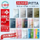 【即納】2個SET【送料無料】【2020新リニューアル】PITTA MASK 6枚【3枚入×2セット】『日本製』PITTA MASK 6枚【3枚入×2セット】 ピッタマスク各種 & ユニチャーム超快適/超立体マスク各種『日本製』 99%ウイルスカットフィルター採用