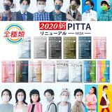 【即納】【2020新リニューアル】【抗菌加工の追加】【洗える回数5回にアップ】『日本製』PITTA MASK ピッタマスク 通気性と密着度を高めて徹底ガード 種類から選べる