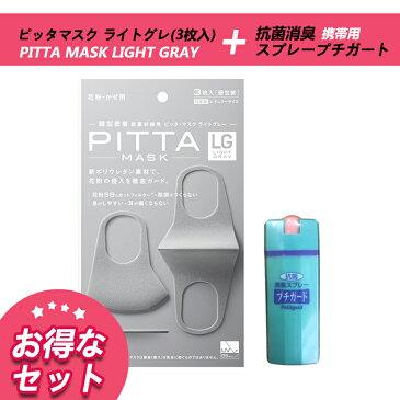 【在庫ありお得セット】セットでお得です!『日本製』洗えるマスク花粉99%カットフィルターPITTA MASK LIGHT GRAY (ピッタマスク ライトグレー) 3枚入 抗菌 消臭スプレープチガート携帯用