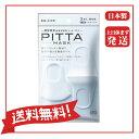 【送料無料】【在庫あり】『日本製』洗えるマスク 花粉99%カットフィルター PITTA MASK (ピッタマスク) 3枚入 ホワイトこのフィット感!/通気性と密着度を高めて徹底ガード