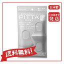 【送料無料】【在庫あり】【土日休まず発送】『日本製』』ピッタマスク PITTA MASK LIGHT GRAY ピッタマスク ライトグレー 3枚入