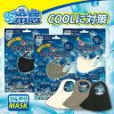 【送料無料】【土日休まず発送】冷感マスク 夏 マスク 涼しい ひんやりマスク ふつうサイズ (3枚入り)