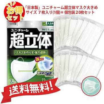 【送料無料】【お得セット】『日本製』ユニチャームかぜ・花粉用超立体マスク大きめ7枚入(1個)+ 不織布マスク個包装20枚セット