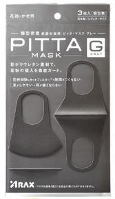 【送料無料】【在庫あり即納可能】】「土日休まず発送」『日本製』洗えるマスク花粉99%カットフィルター PITTA MASK GRAY(ピッタマスク グレー) 3枚入