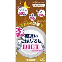 DIET diet 新谷酵素 夜遅いごはんでもダイエット 大盛 30日分(6粒×30包)[夜遅いごはんでもダイエット カプセル・粒タイプ]