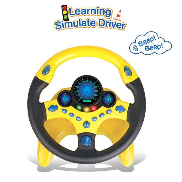 一位 シミュレーションおもちゃおもちゃ模擬運転おもちゃステアリングホイール男の子女の子instagram推薦玩具運転ステアリン