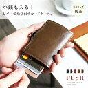 【メール便送料無料】 カードケース スライド式 スキミング防