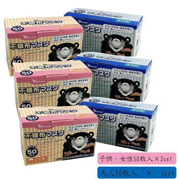V@CHANN マスク 1箱/50枚入×3セット Disposable Mask 3層型 花粉 ウィルス 粉塵 微粒子 微生物 PM2.5 男女共用 子供 小さめ レギュラー クリーン使い捨てマスク 海外への配送不可 在庫あり 送料無料