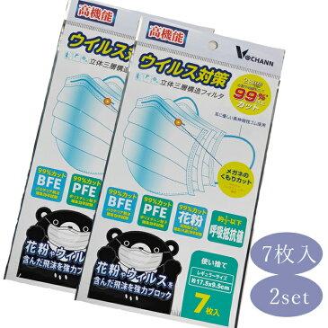 V@CHANN マスク 1袋/7枚入×2セット Disposable Mask 3層型 花粉 ウィルス 粉塵 微粒子 微生物 PM2.5 男女共用 レギュラー クリーン使い捨てマスク 送料無料