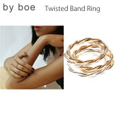 【byboe バイボー】ツイストシェイプバンドリング 指輪 Twisted Band Ring MR-6 アクセサリー プレゼントにも