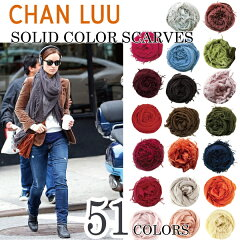 【CHAN LUU 正規品】送料無料!! 即納 チャンルー 大判ストール スカーフ マフラー 2015春夏 ユニセックス フリンジ 海外セレブ カシミアシルク チャン・ルー SOLID COLOR SCARVES CASHMERE stole Scarf 男女 カシミヤ 母の日 ギフト 冷房対策★02P02Aug14