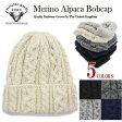 【Highland2000 ハイランド2000】高級メリノウールとアルパカ素材のBOBCAP Merino Alpaca 正規品 ニットキャップ ニット帽 プレゼントにも