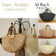 【Sans Arcidet】 サンアルシデ コレクション かごバッグ ALIバッグ Sサイズ ラフィア RAFFIA BAG かごバック ピクニック、海水浴にも最適CPN