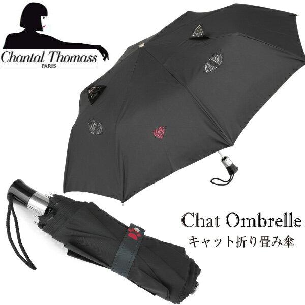 傘, レディース雨傘 Chantal Thomass Chat Cat