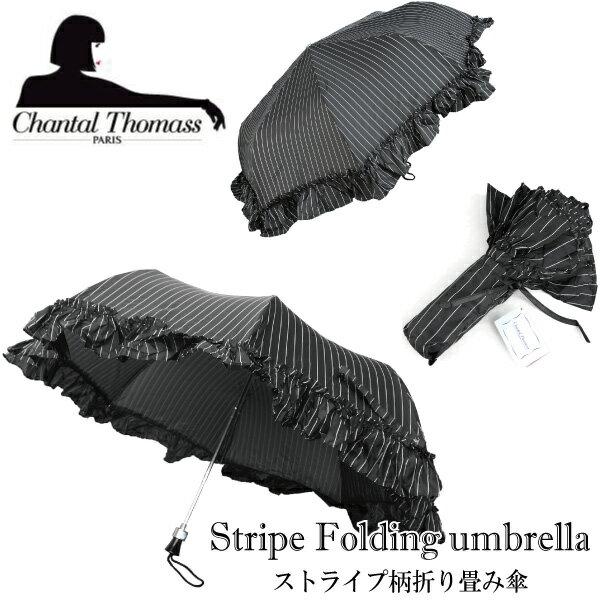 傘, 日傘 Chantal Thomass umbrella