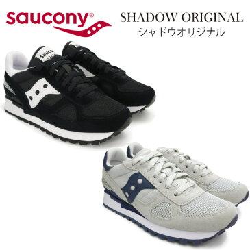 【Saucony】即納 サッカニー シャドウオリジナル ShadowOriginal スニーカー ブラック black ユニセックス レディース 2108-518 レディース 雑誌掲載 ランニングシューズ スポーツ ウォーキング USA サッカーニ プレゼントにも
