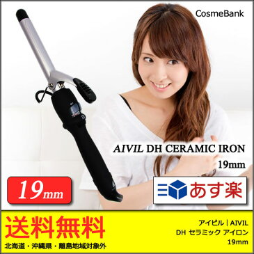 【送料無料|あす楽対応】アイビル DH カールアイロン 19mm AIVIL セラミックコーティング ヘアアイロン コテ