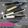 Onedam(ワンダム)AHI-250 25mm 【 ホワイト/ブラック 】よりご選択【ストレート ヘアアイロン/プロフェッショナル/Pro Iron/遠赤外線/サロン専売/マイナスイオン/業務用/プロ用/美容家電】