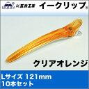 五力工業 Eクリップ 【Lサイズ/121mm】10本いり クリアオレンジ ヘアクリップ