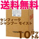ナカノ センフィーク シャンプー モイスト 10L 業務用・サロン専売...
