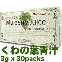 日本国産 EXTRACT くわの葉青汁 内容量90g (3g x 30袋)