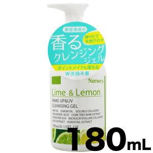ナーセリー Wクレンジングジェル ライム&レモン 180mL