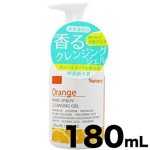 ナーセリー Wクレンジングジェル オレンジ 180mL