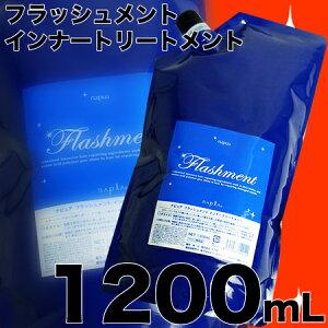 ナプラナピュアフラッシュメントインナートリートメント1200mL【ポンプ付】