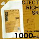 フィヨーレ Fプロテクト ヘアシャンプー リッチタイプ 1000mL 【詰替用/リフィル】