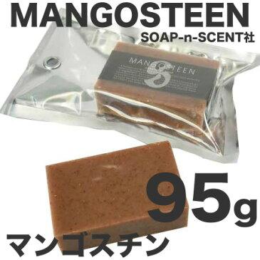 ソープアンドセント ハンドメイドソープ マンゴスチン 95g